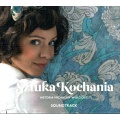 Sztuka Kochania [CD] 2017 Digipack